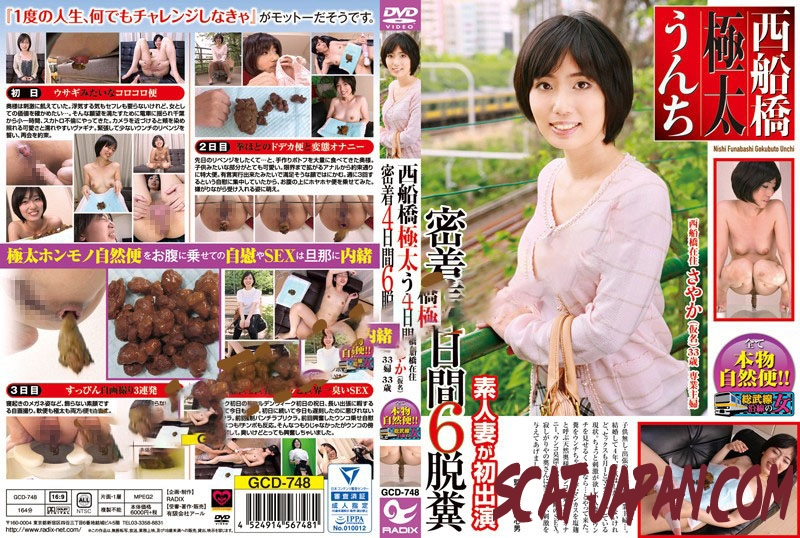 GCD-748 Funabashi Thick Poop Adhesion 4 Days 6 Defecation (1.3505_GCD-748) [2020 | ]