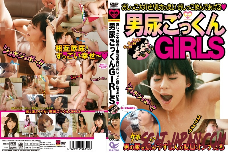 GCD-310 I Love Pee! I'll Drink Your Pee Smell GIRLS Cum Urine Man (5.3514_GCD-310) [2020 | 890 MB]