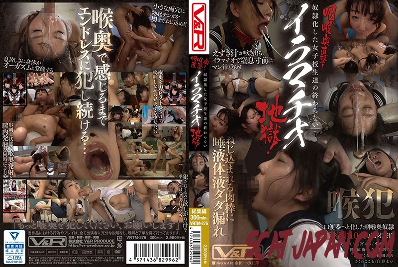 VRTM-276 Direct Throat Of Throat!Imamachio Hell, The Slave (3.3584_VRTM-276) [2020 | 8.73 GB]