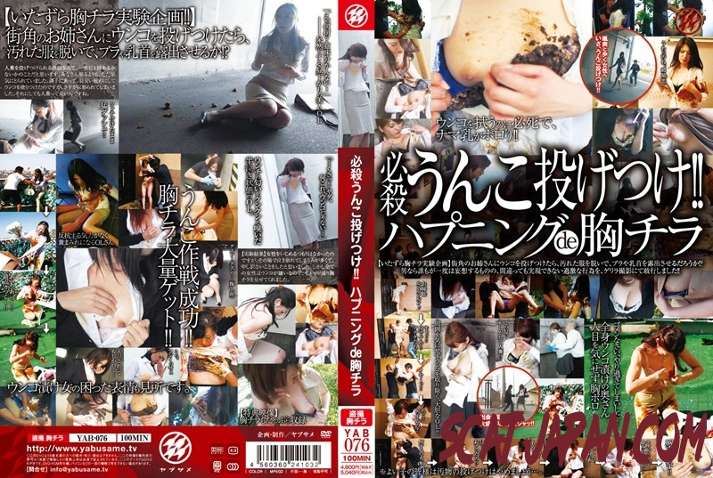 YAB-076 Deadly Throw Shit!! Happening De Chilla Breast (1.3605_YAB-076) [2020 | 478 MB]