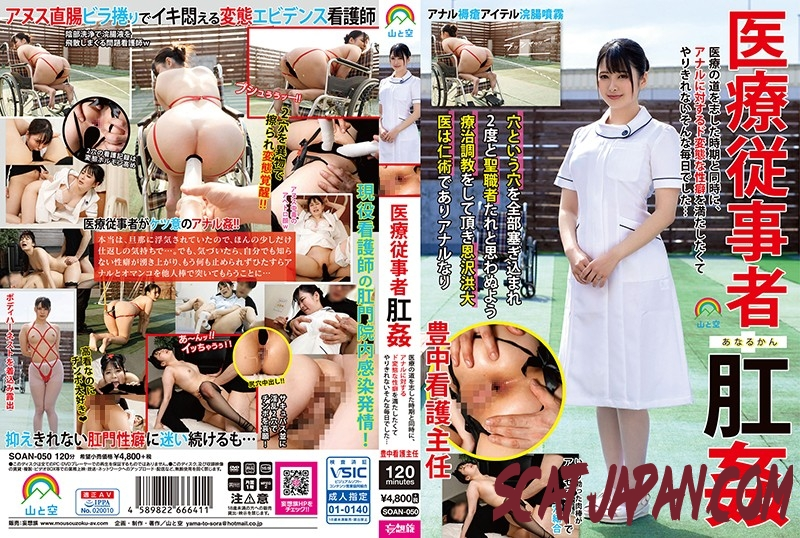 SOAN-050 Wanted To Satisfy My Perverted Propensity For Anal (2.3643_SOAN-050) [2020 | 5.10 GB]