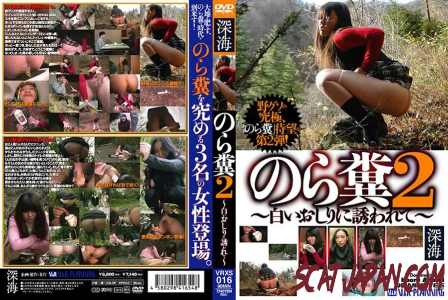 VRXS-016 Outdoor Defecated, Are Invited To Butt White Shit (2.3709_VRXS-016) [2020 | 1.02 GB]