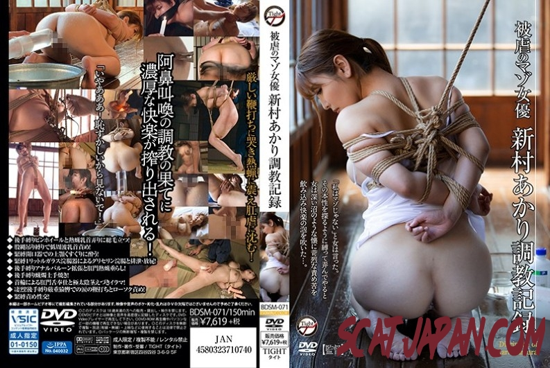 BDSM-071 Masochist Actress Akari Niimura Training Record マゾ女優新村あかり調教記録 (1.3804_BDSM-071) [2020 | 6.51 GB]
