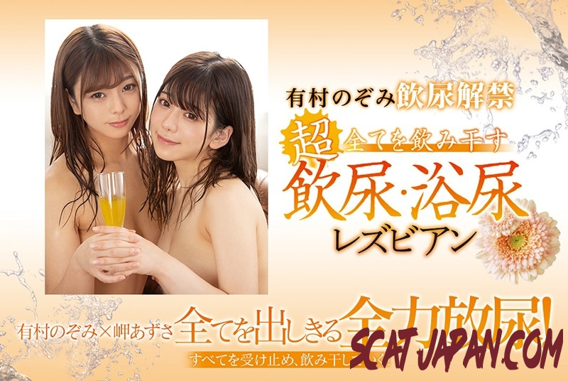 BBAN-316 Drink All Drinking Super Urophagia / Bath Urine Lesbian (2.4037_BBAN-316) [2020 | 6.63 GB]
