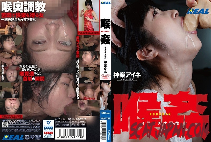 XRW-757 Throat Deep Throating Torture Kagura Aine 喉イラマチオ調教神楽愛音 (1.4134_XRW-757) [2020 | 7.53 GB]