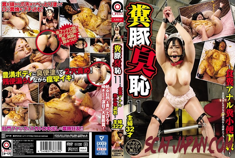 OPUD-302 Pig Smell Shame ~ Anal Feces, Piss Excavation 豚臭羞恥~アナル糞、小便発掘調査~ (2.3611_OPUD-302) [2020 | 1.65 GB]