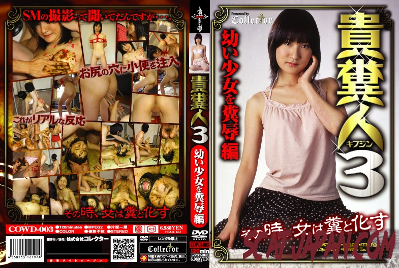 COWD-003 Distinguished Poop Girl うんこガールのおっぱい (4.4095_COWD-003) [2020 | 712 MB]